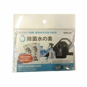シリウス SPW-A008 除菌水の素 8包入り