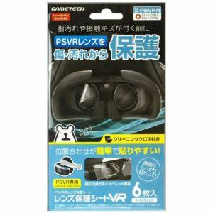 ゲームテック VRF2028 レンズ保護シートVR 6枚入