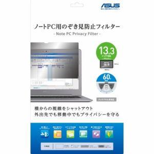 ASUS 90XB04YN-BSC010 13.3型ノートPC用のぞき見防止フィルター