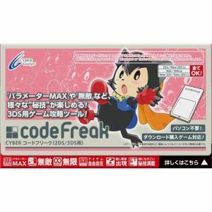 サイバーガジェット CY-3DSCF CYBER コードフリーク(2DS/3DS用)