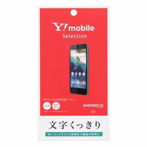 Y!mobile SELECTION Y1-EF20-ARSH 見やすい低反射保護フィルム for Android One S3