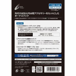 サイバーガジェット CY-P4HDSCS2-BK CYBER ・ 2.5inch 外付けハードディスク 2TB ボーナスパック (PS4用)