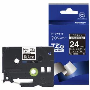 ブラザー TZE-MQ355 ラベルライター ピータッチ(P-Touch)用 ラミネートテープ マットブラック 白文字 24mm
