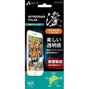 エアージェイ VF87-SP1 iPhone8/7/6s/6用液晶保護フィルムクリア 澄
