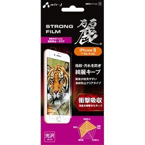 エアージェイ VF87-SP3 iPhone8/7/6s/6用液晶保護フィルム指紋防止 麗