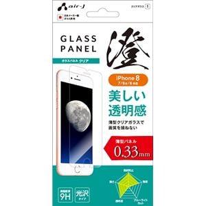 エアージェイ VG87-9H1K iPhone8/7/6s/6用ガラスパネルクリア 澄