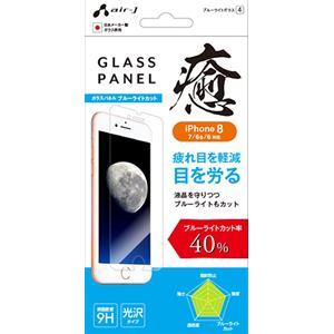 エアージェイ VG87-9H4B iPhone8/7/6s/6用ガラスパネルブルーライトカット 癒