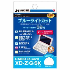 ハクバ EDGFCA-CXDZ CASIO EX-word XD-Z/G/SKシリーズ専用液晶保護フィルム ブルーライトカット抗菌マットタイプ