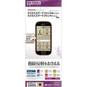 b5a1475cb4 ラスタバナナ T894F03K らくらくスマートフォンme(F-03K)/ らくらくスマートフォン4(