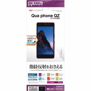 RASTA BANANA(ラスタバナナ) T905KYV44 Qua phone QZ KYV44 フィルム 平面保護 指紋・反射防止(アンチグレア)