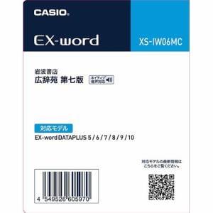 カシオ XS-IW06MC 電子辞書用追加コンテンツ 「広辞苑 第七版(図版収録)」
