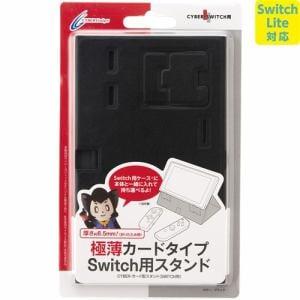 サイバーガジェット CY-NSCDST-BK Nintendo Switch用 カード型スタンド ブラック