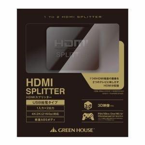 グリーンハウス GH-HSPA2-BK HDMIスプリッター USB給電タイプ Input1+Output2ポート