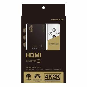 グリーンハウス GH-HSWB3-BK 4K2K対応HDMIセレクタ Input3+Output1ポート
