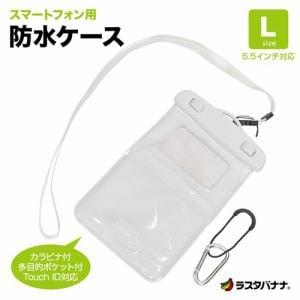 RASTA BANANA(ラスタバナナ) RBCA196 スマートフォン用 Touch ID(指紋認証)対応 防水ケース IPX8 Lサイズ 5.5インチ対応 ホワイト