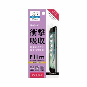 PGA PG-17LSF16 iPhone 8 Plus/7 Plus用 液晶保護フィルム 衝撃吸収アンチグレア