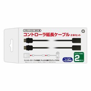 コロンバスサークル CC-CMCEC-BK コントローラ延長ケーブル 2本セット(クラシックミニSFC用)