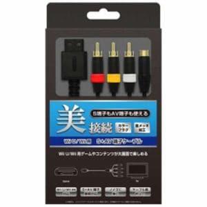 コロンバスサークル CC-WUSA-BK S+AV端子ケーブル(Wii U/Wii用)