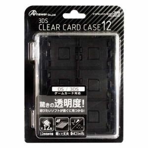 アンサー ANS-3D087BK 3DS用 クリアカードケース12 ブラック