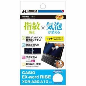 ハクバ EDGFB-CRA20 電子辞書用液晶保護フィルム(バブルレス防指紋マットタイプ) CASIO EX-word RISE XDR-A20/A10専用