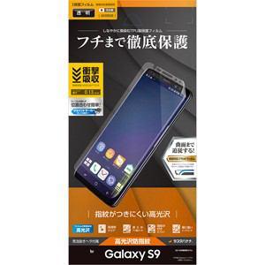 ラスタバナナ UG1090GS9 Galaxy S9(SC-02K/ SCV38)用 液晶保護フィルム 衝撃吸収 高光沢防指紋