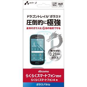 エアージェイ VGP-F3KD らくらくスマートフォンme用ガラスパネル ドラゴントレイル