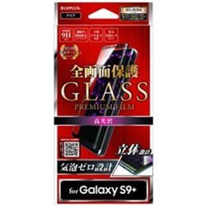 MSソリューションズ Galaxy S9+用 ガラスフィルム 「GLASS PREMIUM FILM」 全画面保護 ブラック/高光沢/0.20mm LEPLUS LP-GS9PFGFBK