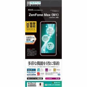 ラスタバナナ JF1179ZENMM1 耐衝撃吸収 フルスペック 反射防止 平面液晶保護フィルム Zenfone Max(M1)(ZB555KL)
