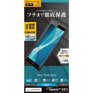 ラスタバナナ UE1018XZ2 Xperia XZ2(SO-03K/ SOV37/ SoftBank)用 液晶保護フィルム 衝撃吸収 ブルーライトカット 高光沢
