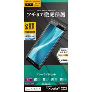 ラスタバナナ UY1019XZ2 Xperia XZ2(SO-03K/ SOV37/ SoftBank)用 液晶保護フィルム 衝撃吸収 ブルーライトカット 反射防止