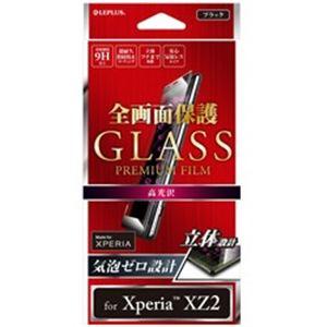 MSソリューションズ Xperia XZ2用 ガラスフィルム 「GLASS PREMIUM FILM」 全画面保護 高光沢/0.20mm LP-XPXZ2FGFBK ブラック