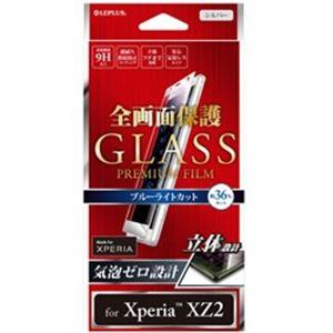 MSソリューションズ Xperia XZ2用 ガラスフィルム 「GLASS PREMIUM FILM」 全画面保護 高光沢/ブルーライトカット/0.20mm LP-XPXZ2FGFBSV シルバー