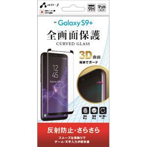 エアージェイ VGP-S9P-2M galaxy s9+ ガラスパネル優 反射防止