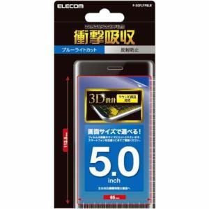エレコム P-50FLFPBLR スマートフォン用液晶保護フィルム 汎用 5.0インチ フルカバー 衝撃吸収 透明 ブルーライトカット 反射防止