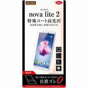 レイアウト RT-HNL2F/C1 液晶保護フィルム 指紋防止 高光沢 HUAWEI nova lite 2用