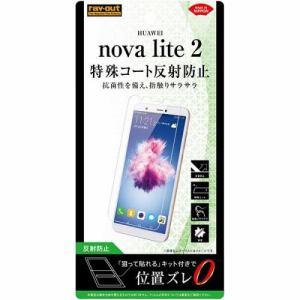 レイアウト RT-HNL2F/H1 液晶保護フィルム さらさらタッチ 指紋 反射防止 HUAWEI nova lite 2用