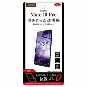 レイアウト RT-HWM10PF/A1 液晶保護フィルム 指紋防止 光沢 HUAWEI Mate 10 Pro用