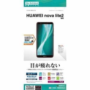 ラスタバナナ Y909NOVAL2 液晶保護フィルム 平面保護 ブルーライトカット 反射防止 HUAWEI nova lite 2用