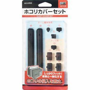 アローン ALG-NSHCS Nintendo Switch用ホコリカバーセット