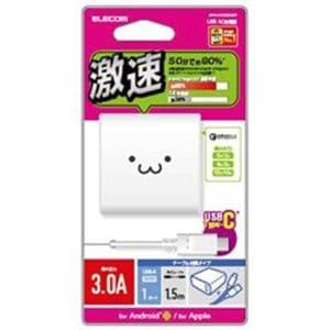 エレコム MPA-ACCQ02WF スマートフォン・タブレット用AC充電器 Type-Cケーブル同梱 QuickCharge3.0対応 USB1ポート 1.5m(ホワイトフェイス)