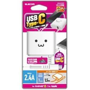 エレコム MPA-ACC03WF スマートフォン・タブレット用AC充電器 Type-Cケーブル一体型 2.4A出力 USB1ポート 1.5m(Type-Cケーブル+USBポート/ 2.4A)