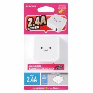 エレコム MPA-ACU01WF AC充電器(USBポート/2.4A) ホワイトフェイス