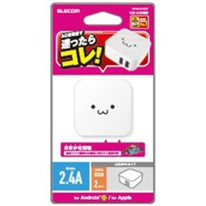 エレコム MPA-ACU02WF スマートフォン・タブレット用AC充電器 2.4A出力 USB2ポート おまかせ充電搭載(ホワイトフェイス)