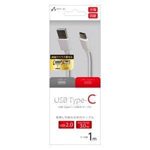 エアージェイ USB Type-Cケーブル 1m(ホワイト) UCJ-100 WH