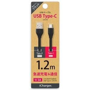 PGA PG-CUC12M06 USB Type-C USB Type-A コネクタ USBフラットケーブル iCharger 1.2m ブラック