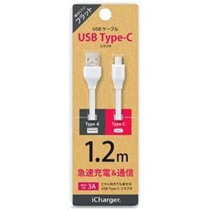 PGA PG-CUC12M07 USB Type-C USB Type-A コネクタ USBフラットケーブル iCharger 1.2m ホワイト