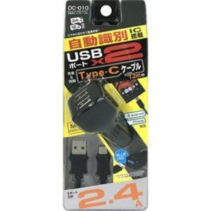 カシムラ DC010 DC-2.4A-USB 2ポート 自動識別 A-Cケーブル   ブラック