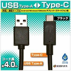 ラスタバナナ RBHE278 充電・通信ケーブル TypeA -TypeC 4m ブラック