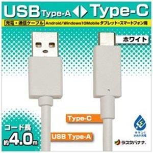 ラスタバナナ RBHE279 充電・通信ケーブル TypeA -TypeC 4m ホワイト