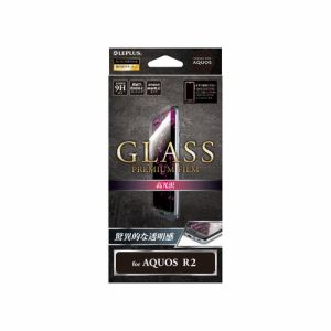 MSソリューションズ AQUOS R2 GLASS PREMIUM FILM 高光沢/0.33mm LP-AQPFG LP-AQPFG